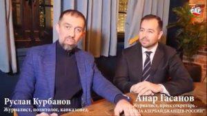 Руслан Курбанов и Алиевский представитель(Везирь) Анар Гасанов